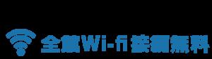 wi-fi-free