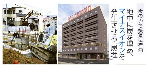 当ホテルでは建物と周辺の環境改善に力をいれています 地中に炭を埋め、マイナスイオンを発生させる 「炭埋」(たんまい)
